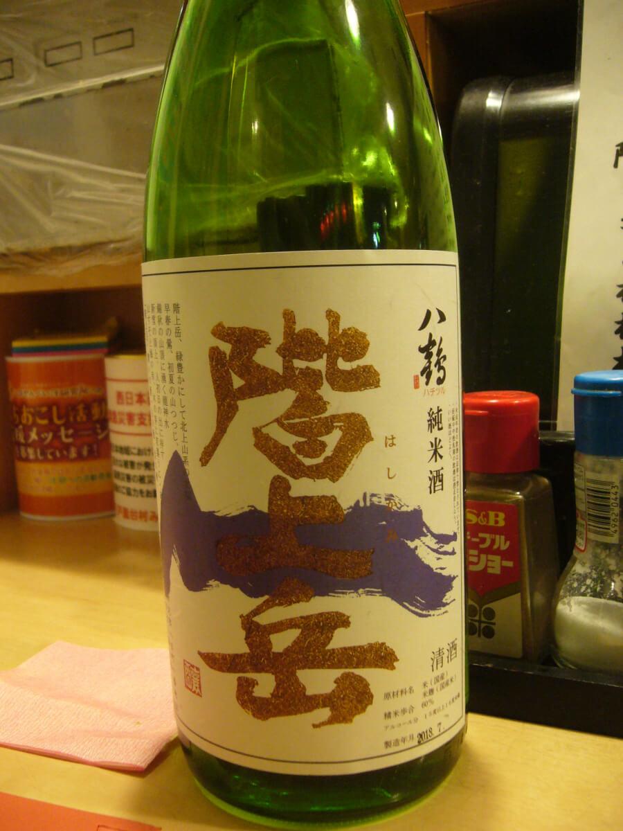 八戸の日本酒「階上岳」