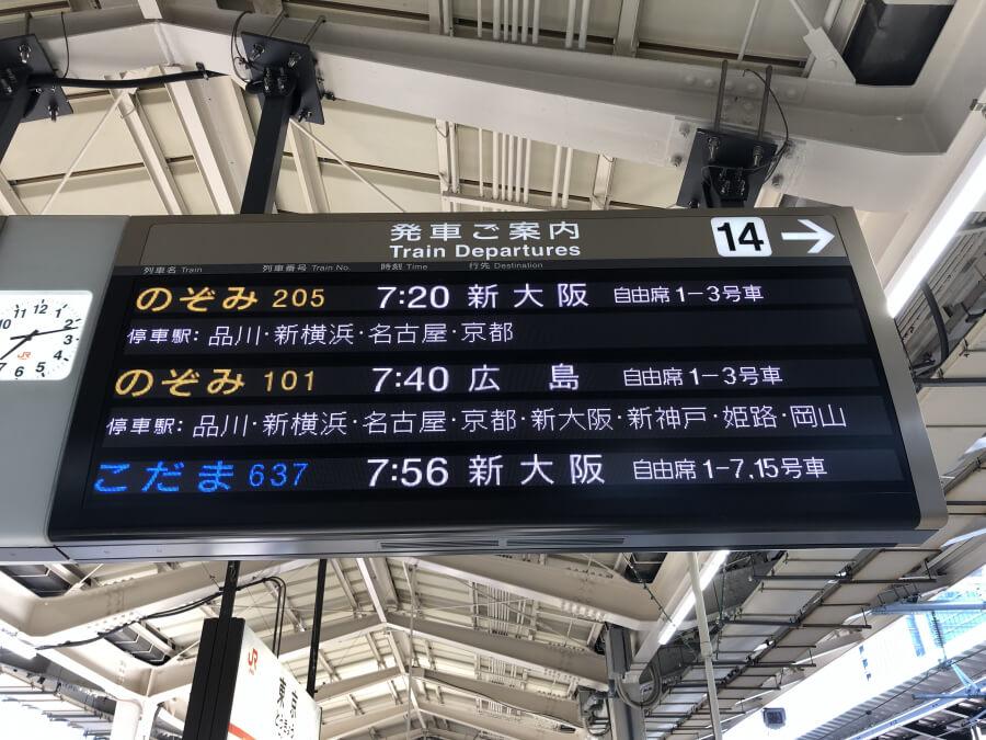 東京駅の東海道新幹線ホームの電光掲示板