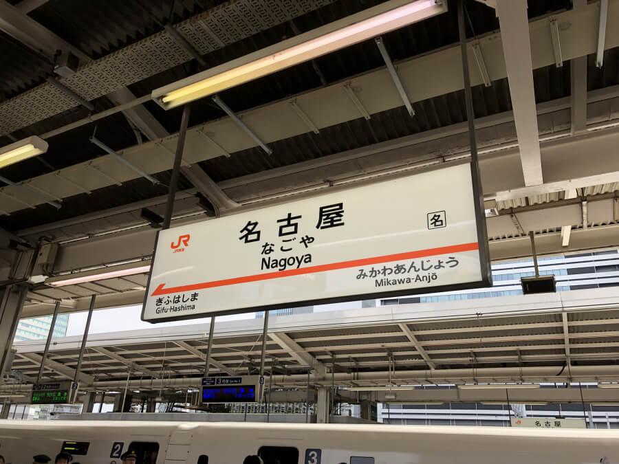 名古屋駅のホームの看板