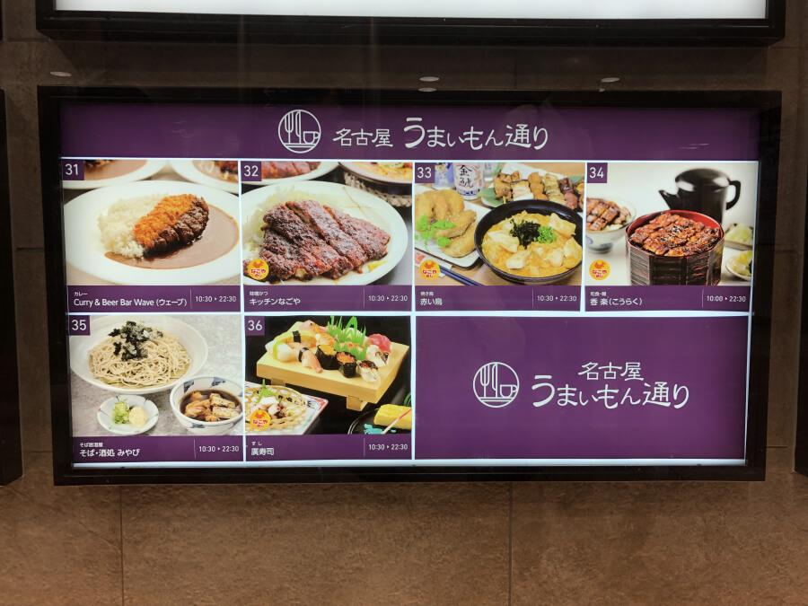 名古屋駅のレストランマップ