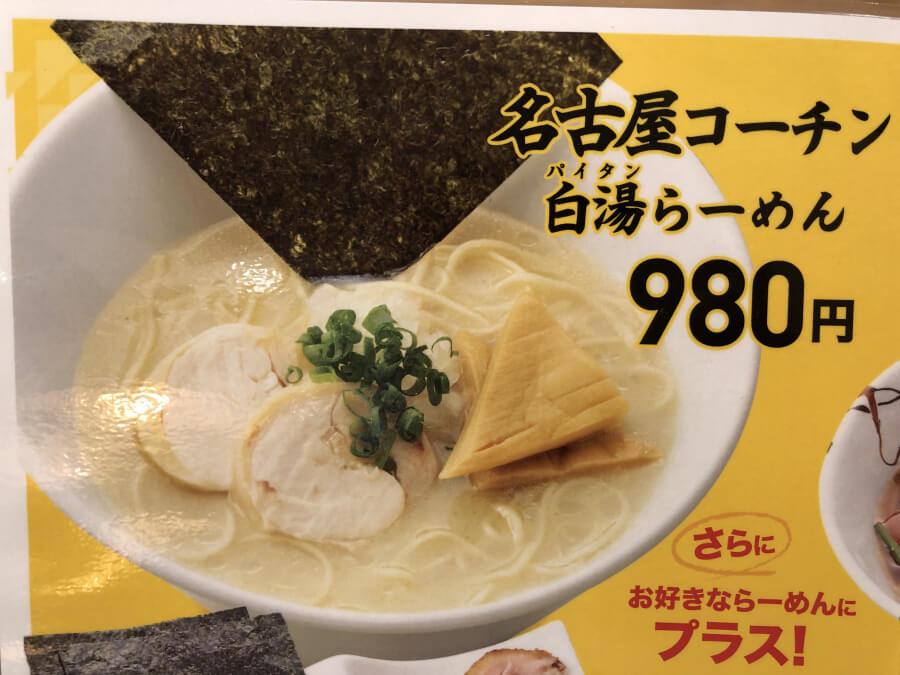 名古屋コーチン白湯ラーメンのメニュー
