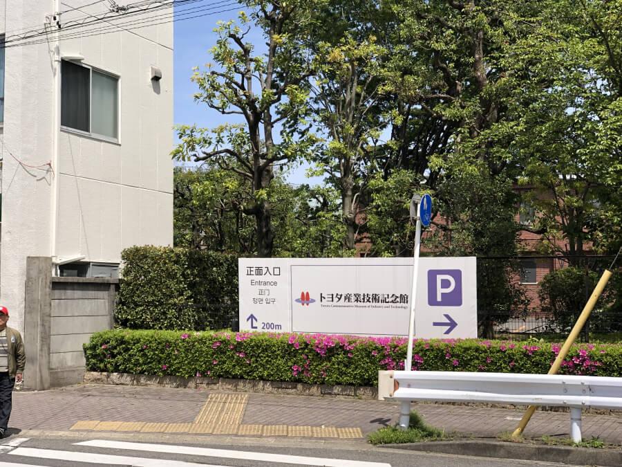 トヨタ産業技術記念館の看板