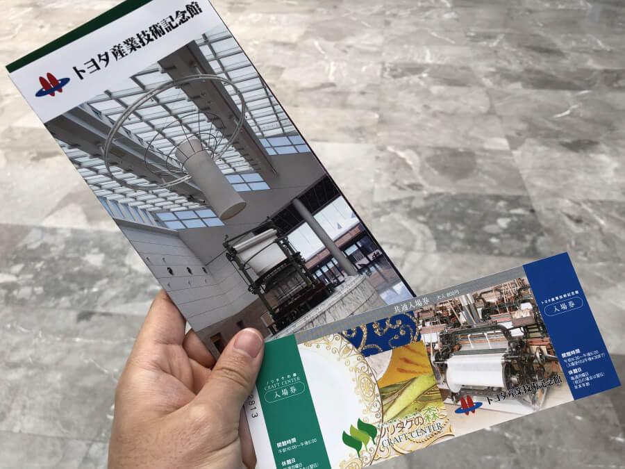 トヨタ産業技術記念館とノリタケの森の共通入場券