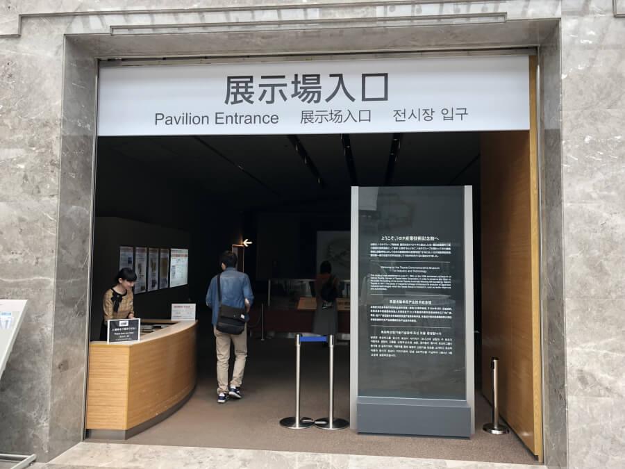 トヨタ産業技術記念館の展示場入口
