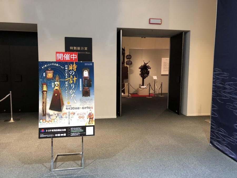 特別展示室の入り口