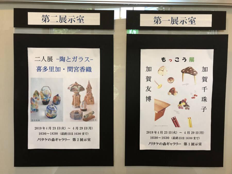 ノリタケの森ギャラリーの展示