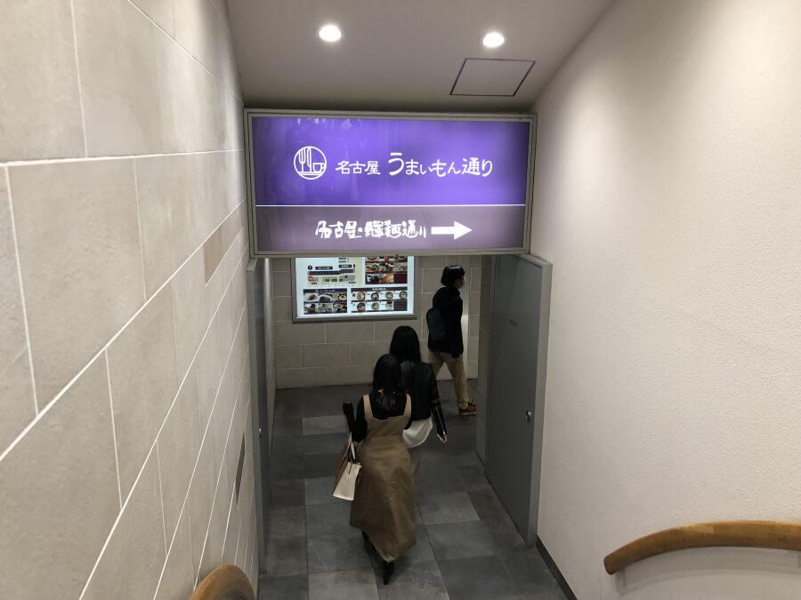名古屋駅うまいもん通りへの入り口