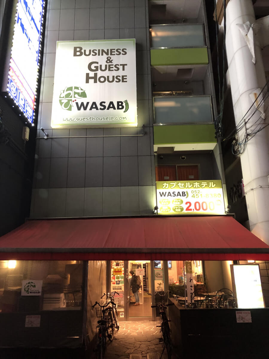 Business & Guest House わさびWASABI