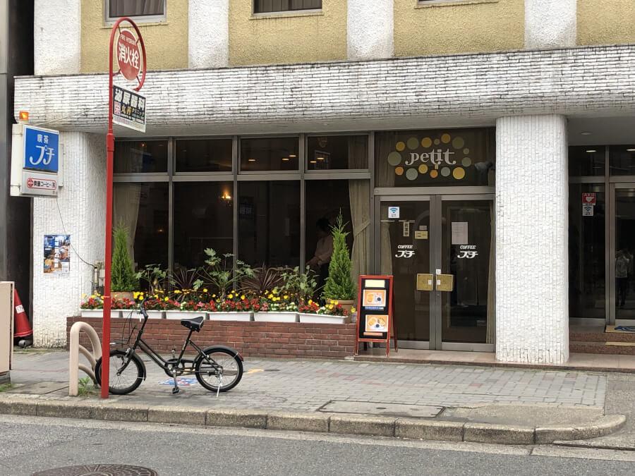 名古屋の喫茶プチ