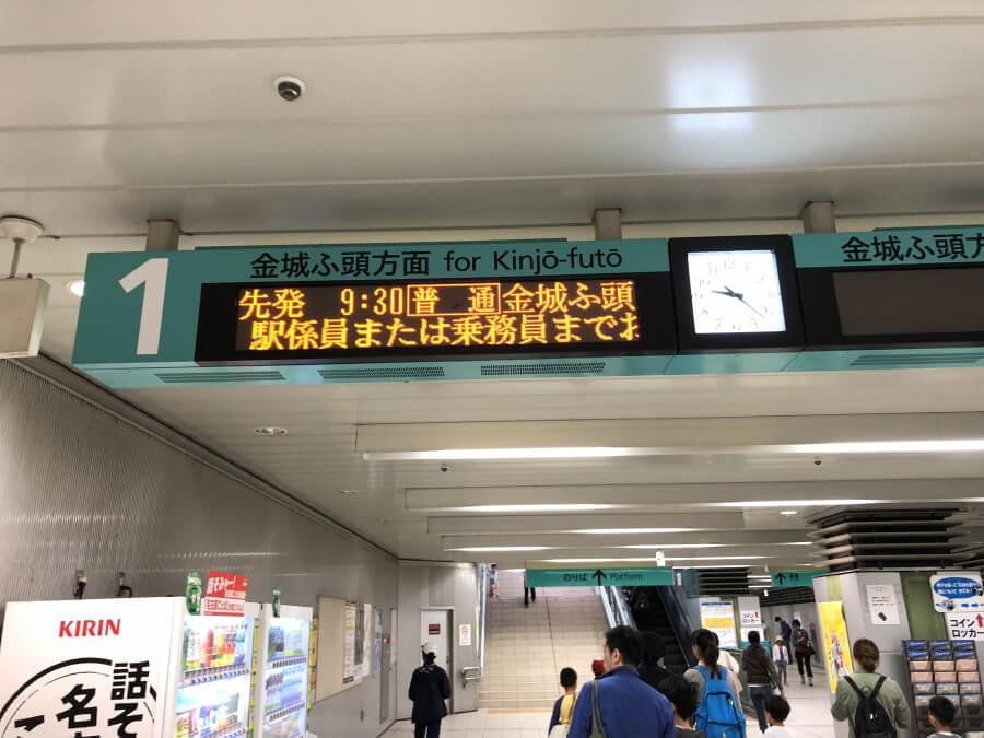 名古屋駅あおなみ線の電光掲示板