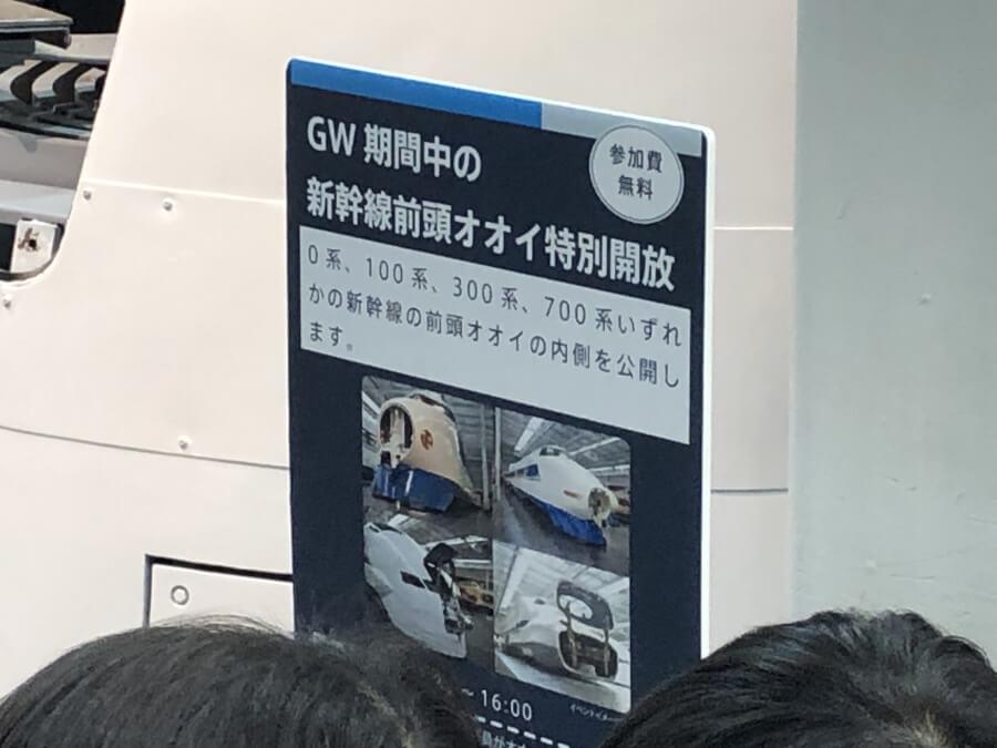 新幹線前頭オオイ特別開放
