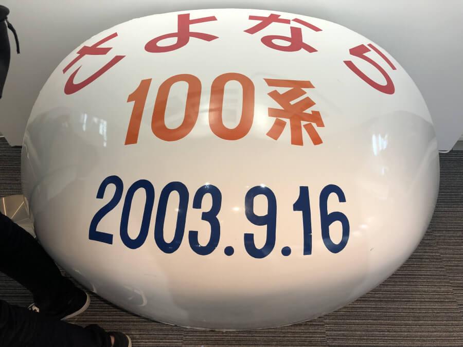 営業運転を終了した新幹線100系車両の頭部