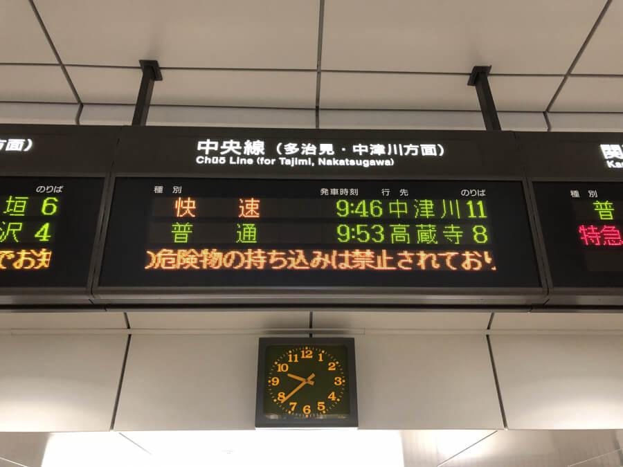 名古屋駅中央線の電光掲示板