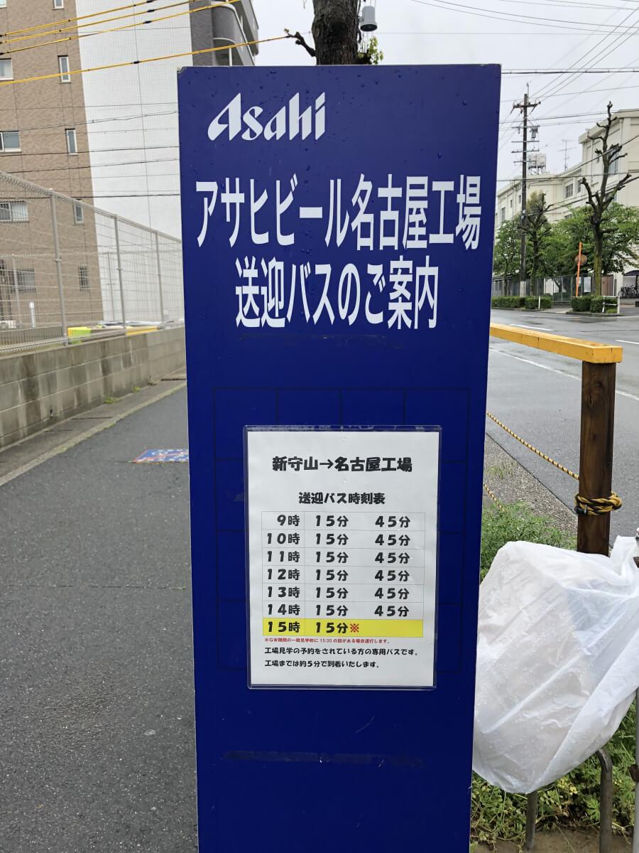 アサヒビール名古屋工場送迎バス