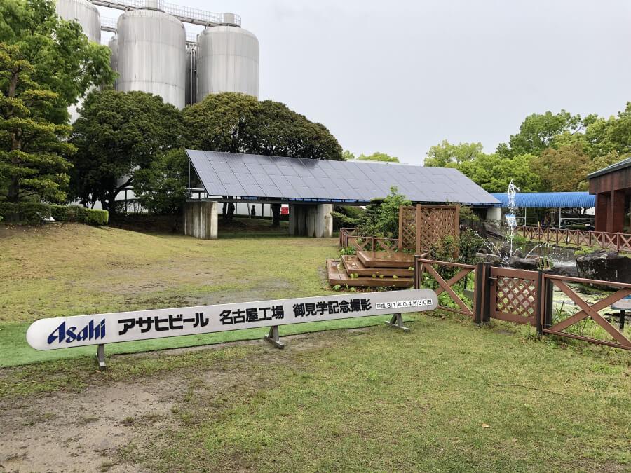 アサヒビール名古屋工場の記念撮影スポット