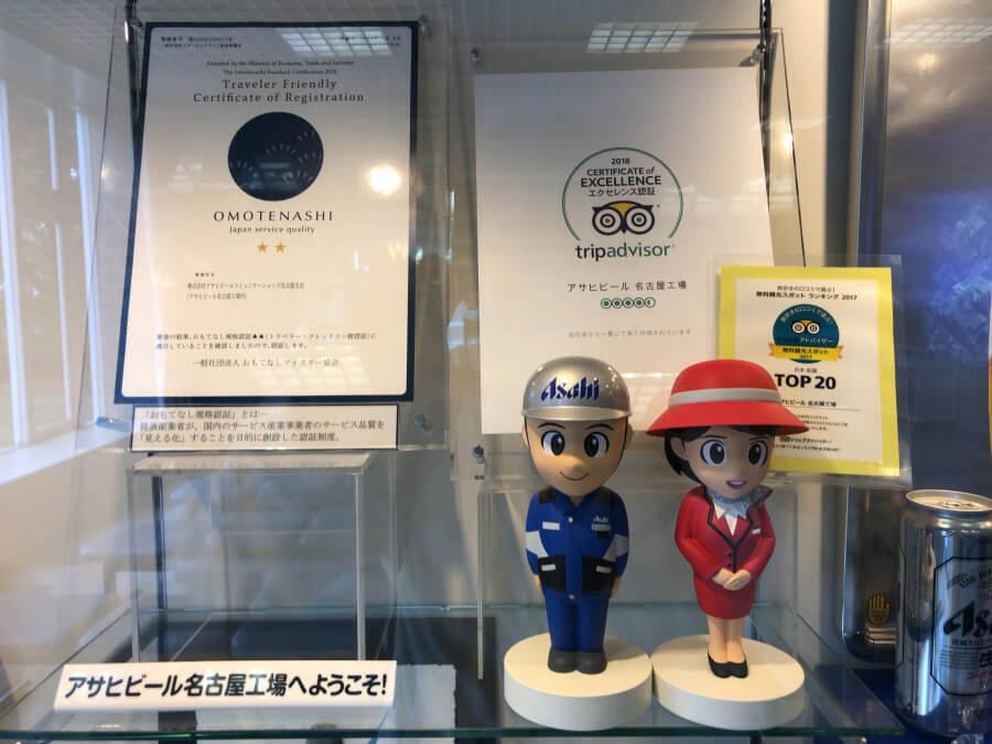 アサヒビール名古屋工場のおもてなし認証