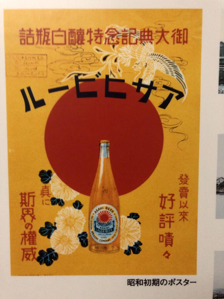 昭和初期のアサヒビールのポスター