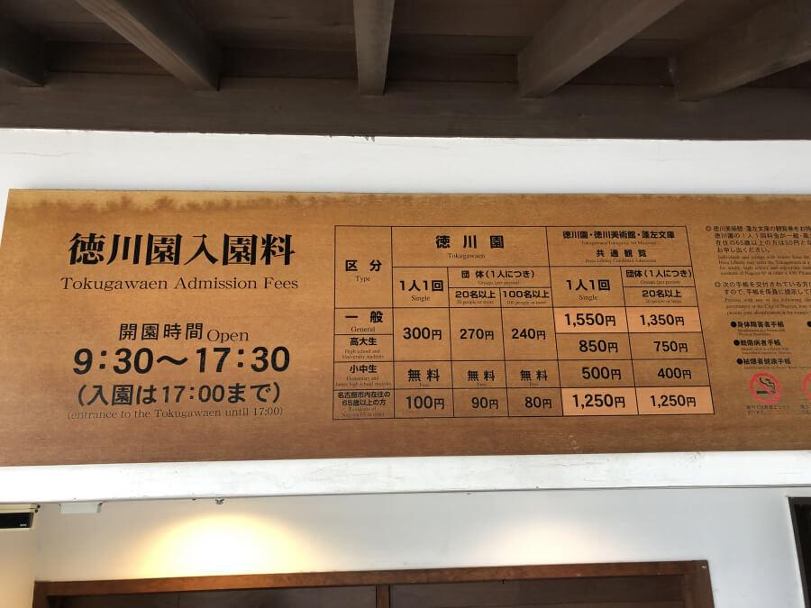 徳川園・徳川美術館の料金表