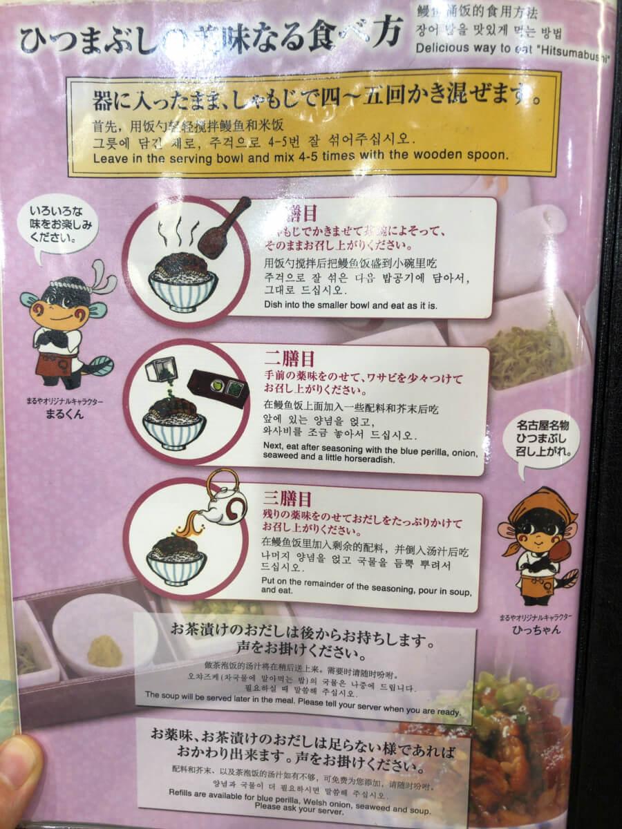 ひつまぶしの美味しい食べ方