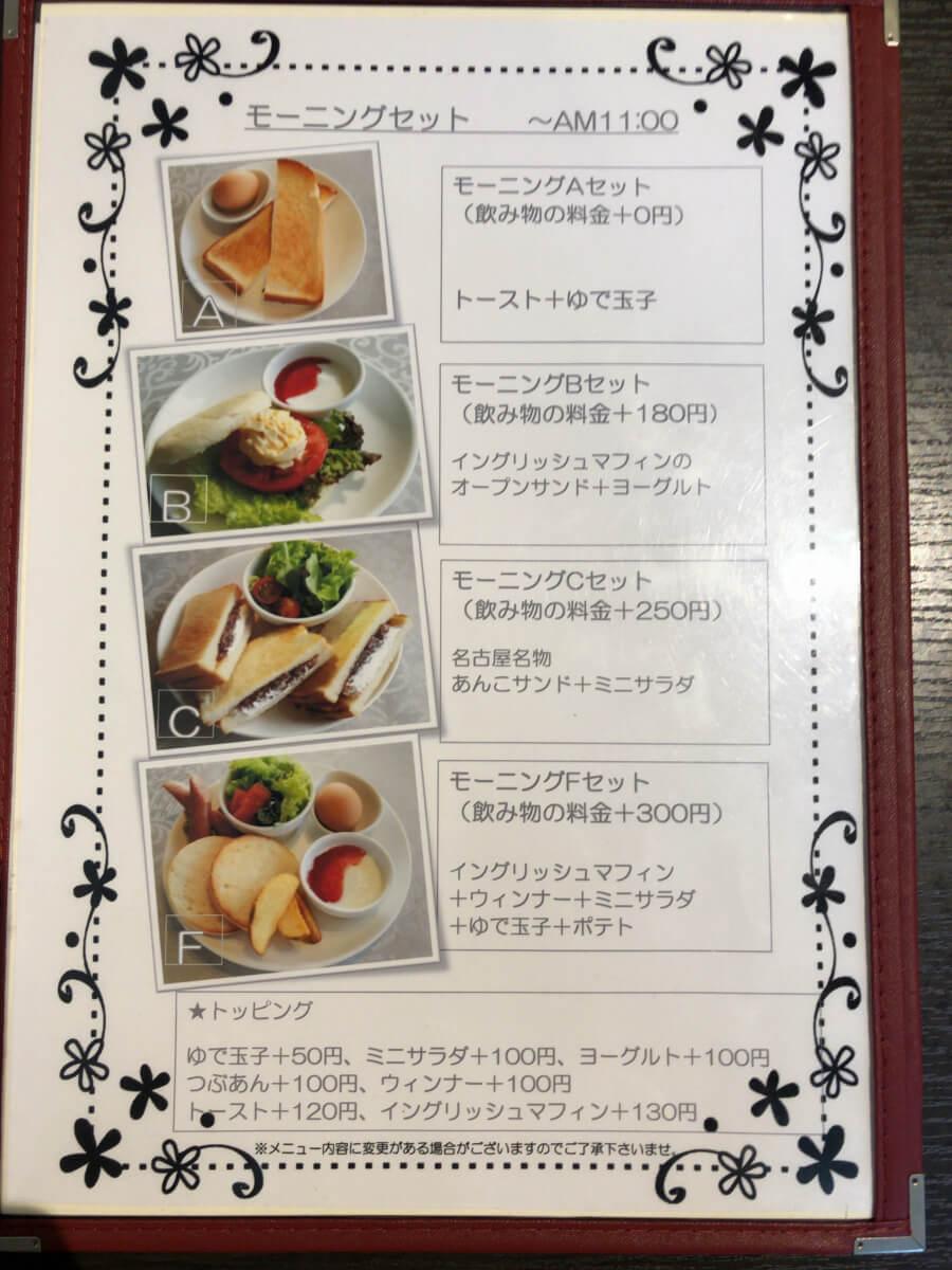 名古屋のカフェつばきのモーニングセットメニュー