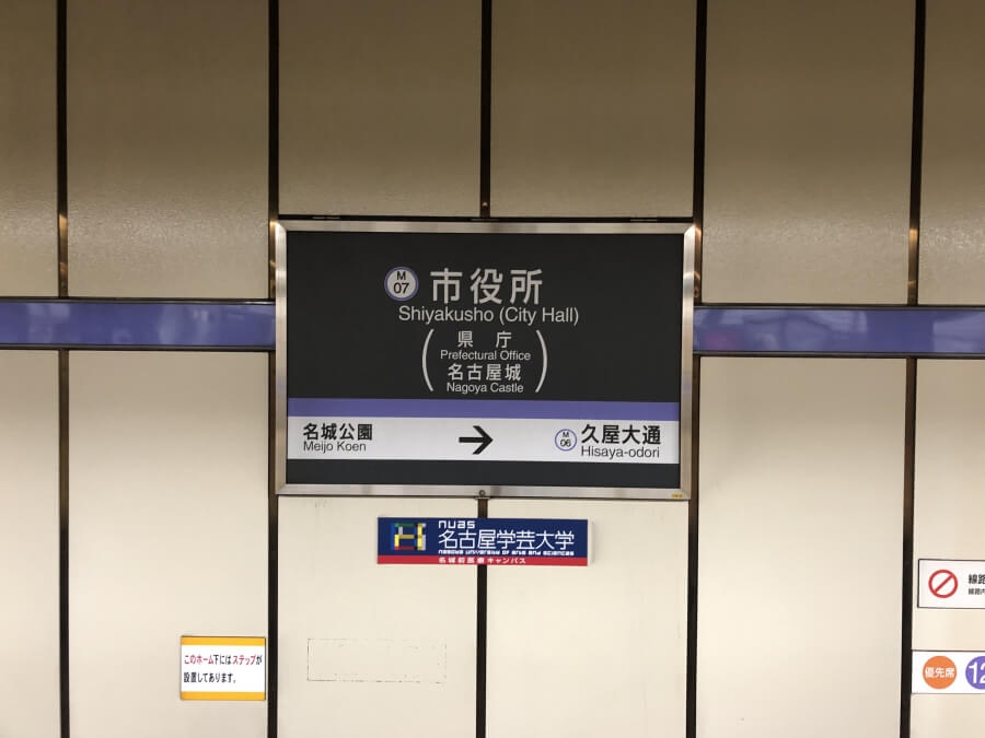 市役所駅の看板