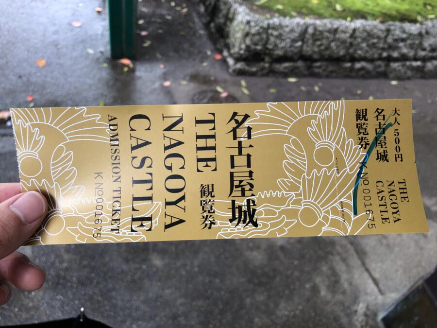 名古屋城の入場チケット