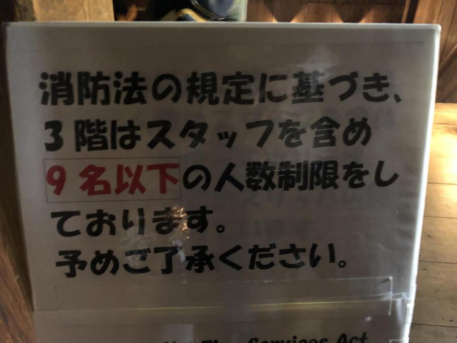 名古屋城の西南隅櫓の3階への案内
