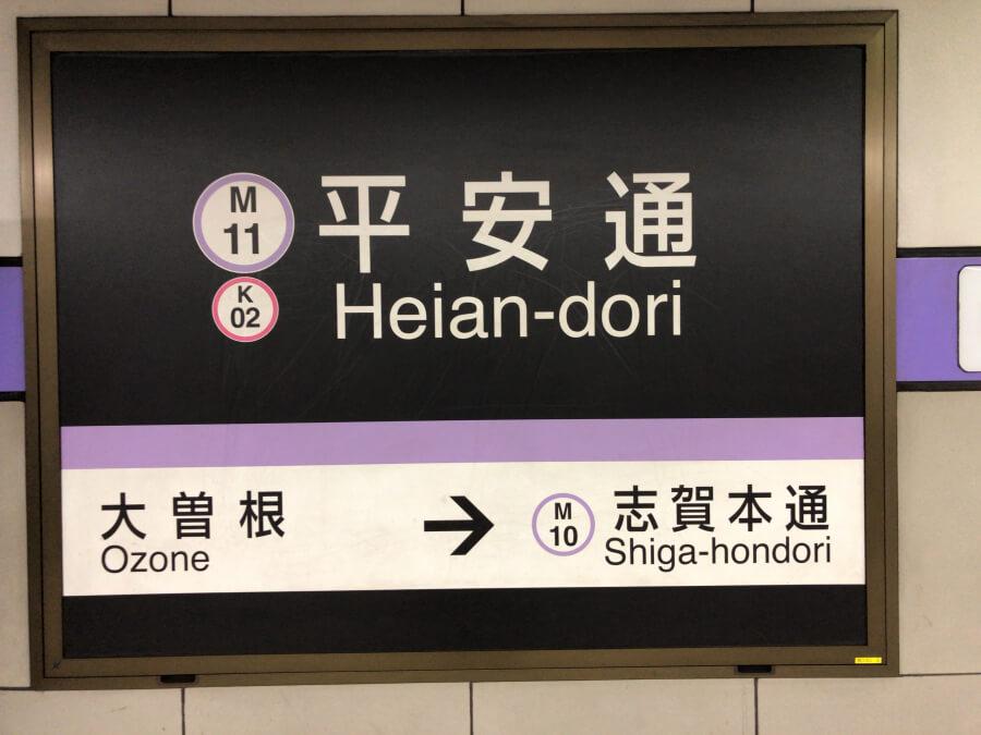 平安通駅の看板