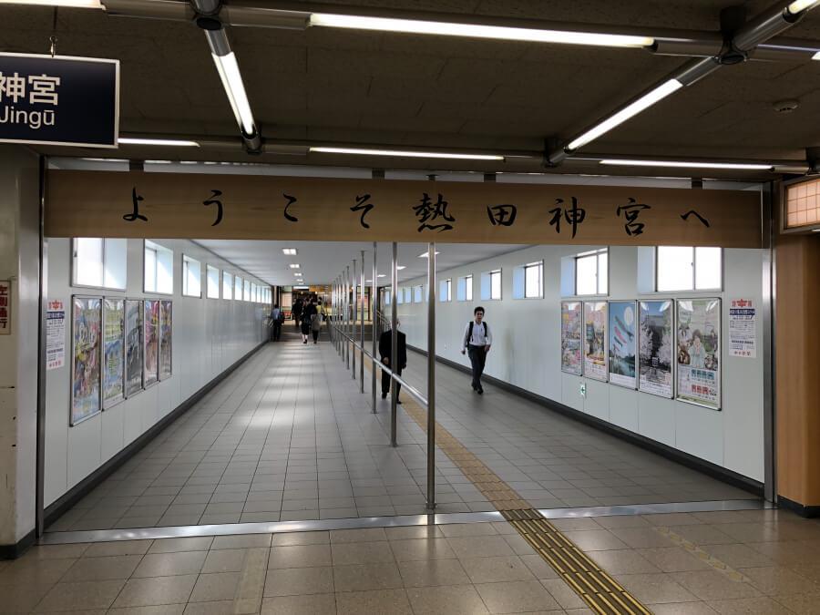 ようこそ熱田神宮へと描かれた看板 神宮前駅