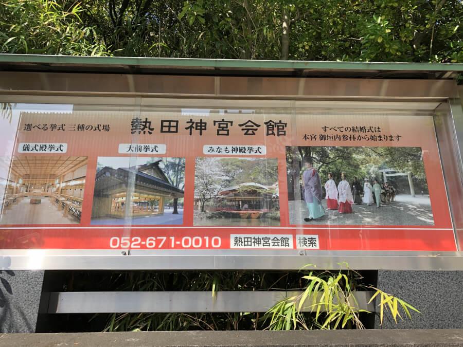 熱田神宮会館の看板