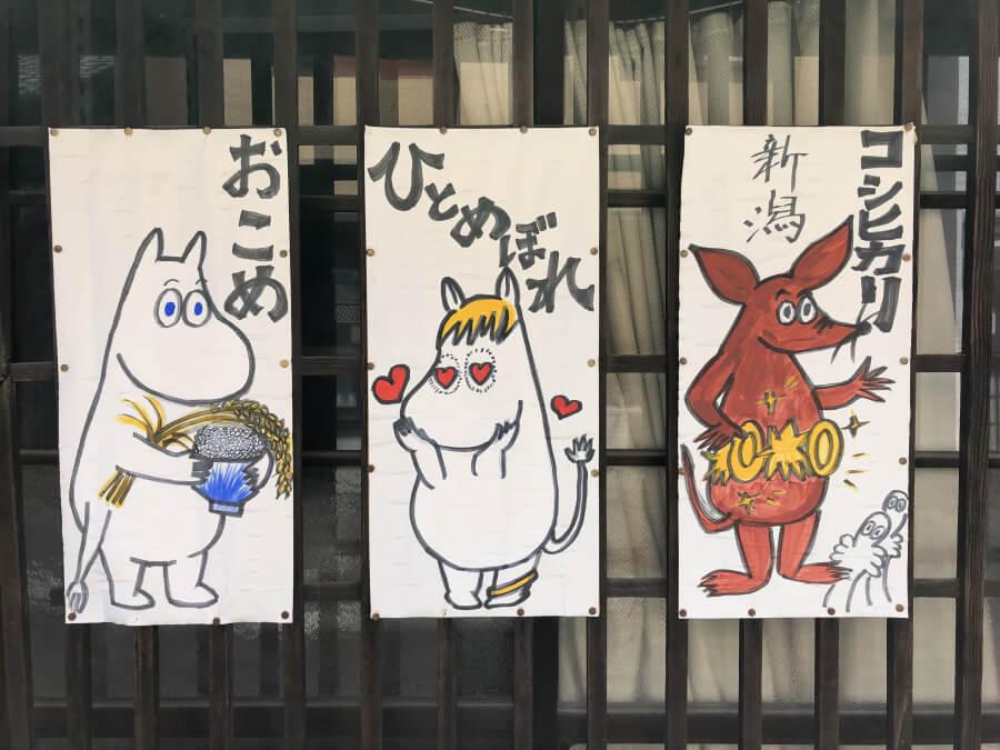 有松のお米屋さん(ムーミンの看板)