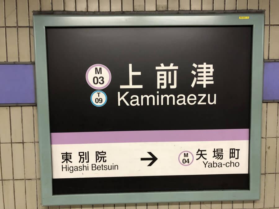 上前津駅の看板