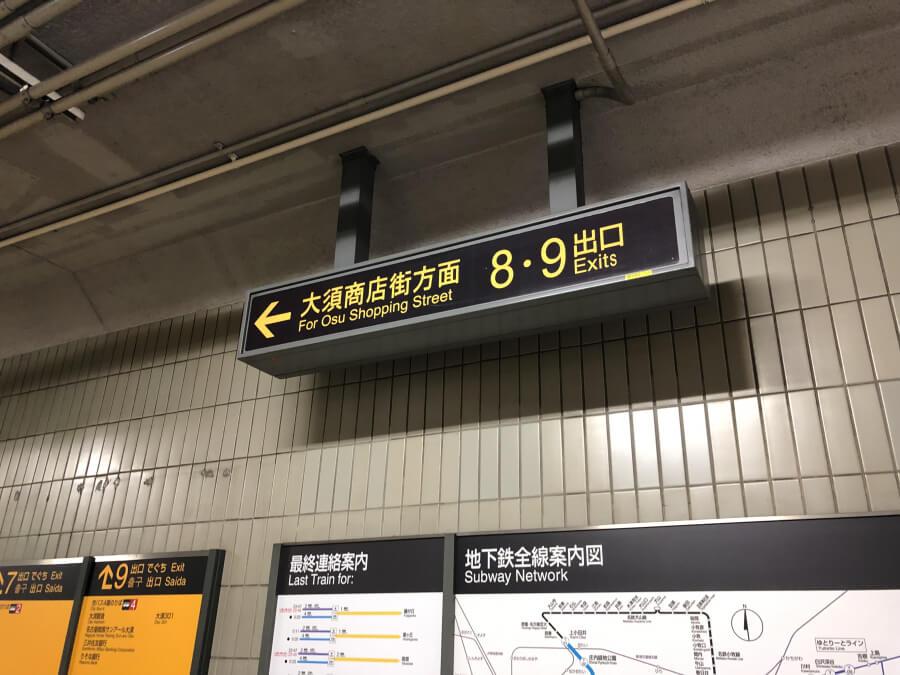 上前津駅の出口案内板