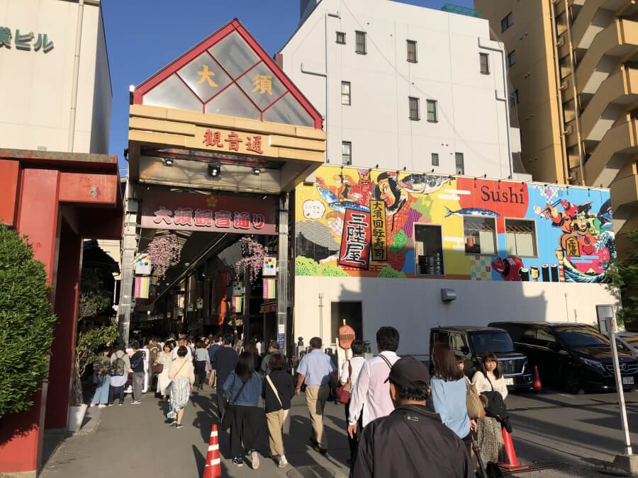 大須観音通りの入り口 大須商店街