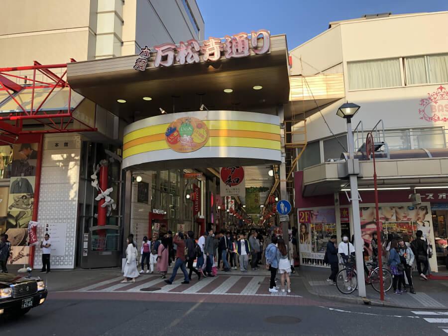 大須万松寿通りの入り口 大須商店街
