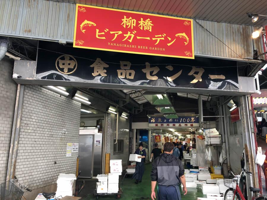 柳橋中央市場マルナカ食品センターの入り口