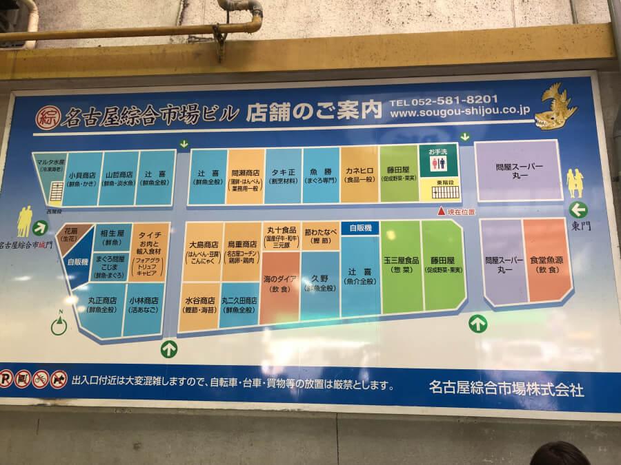 柳橋中央市場マルナカ食品センターの地図