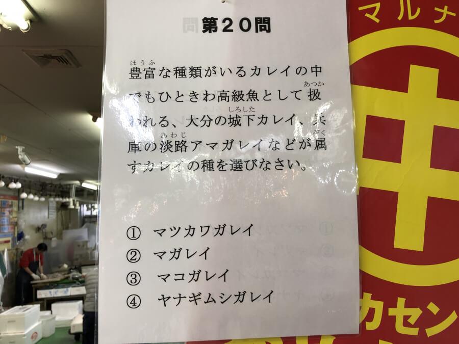 柳橋中央市場マルナカ食品センターの看板の問題