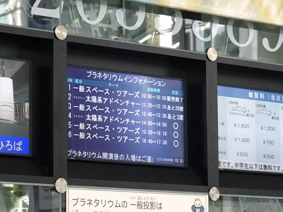 名古屋市科学館のチケット販売の残チケット数案内
