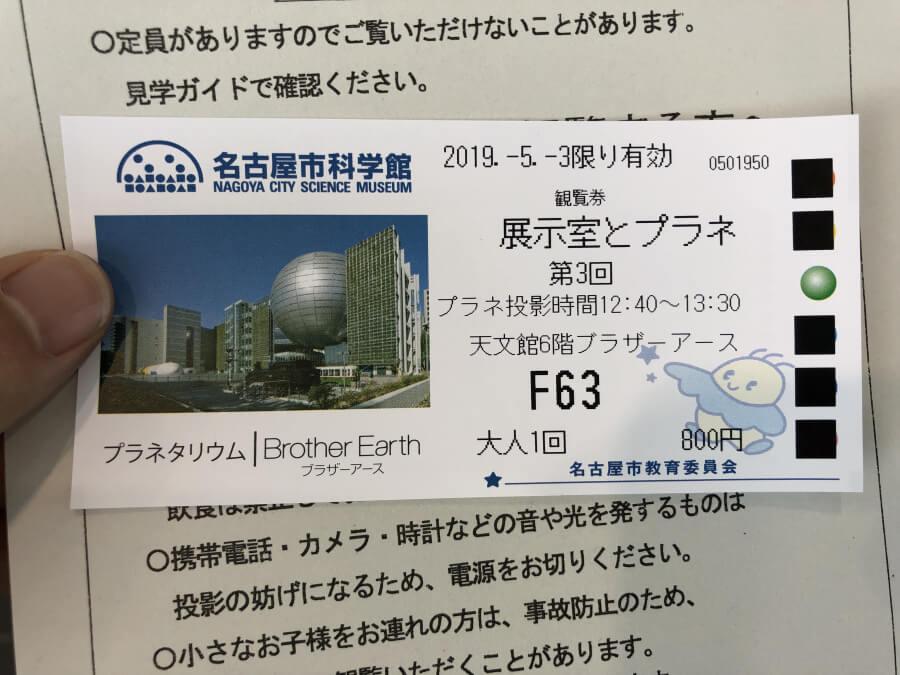 名古屋市科学館の展示室とプラネタリウムのチケット
