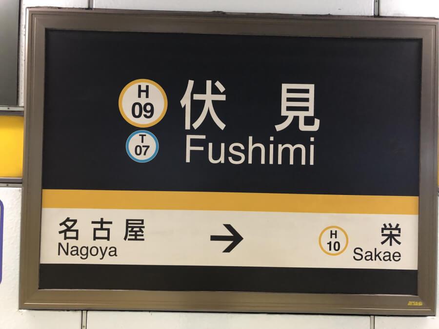 伏見駅の看板