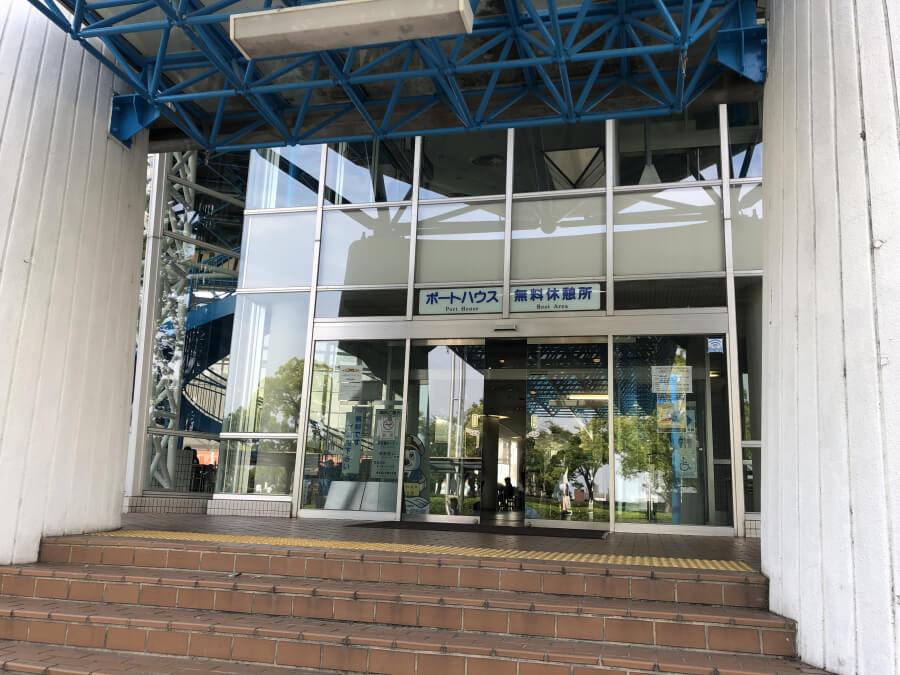ポートハウス|名古屋港