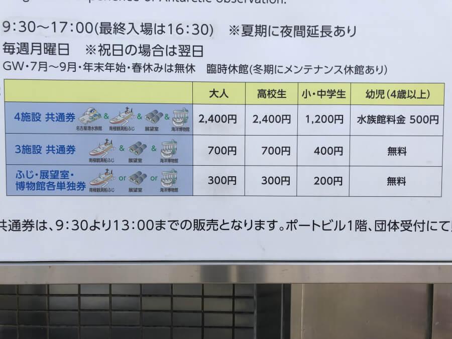 ふじ券売所の料金表