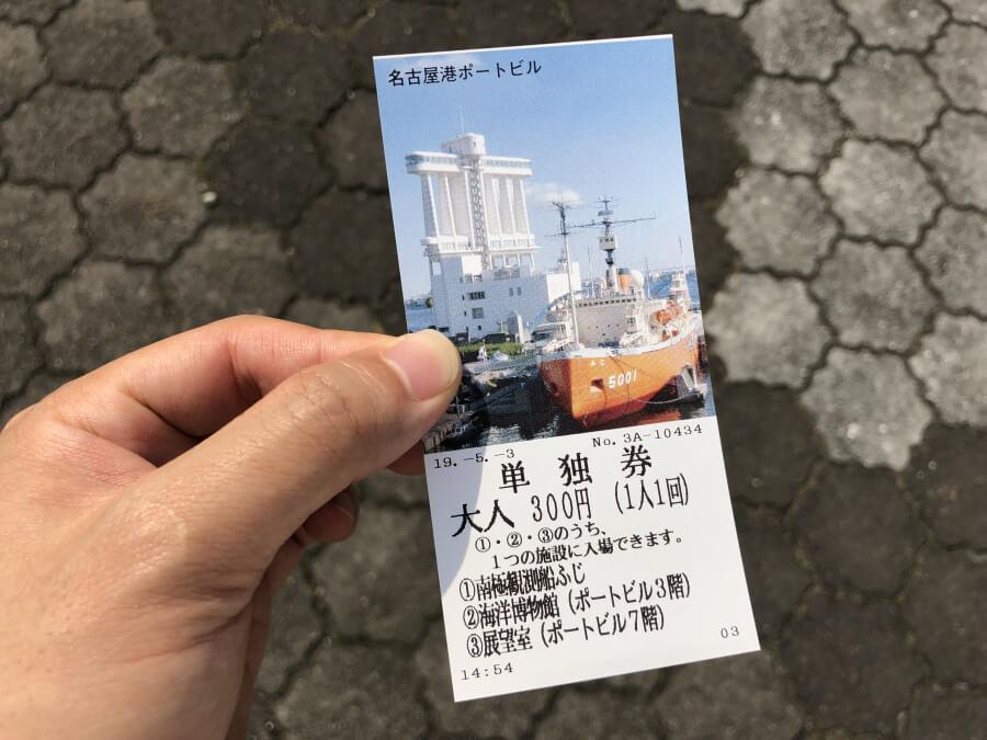 南極観測船ふじの入場チケット