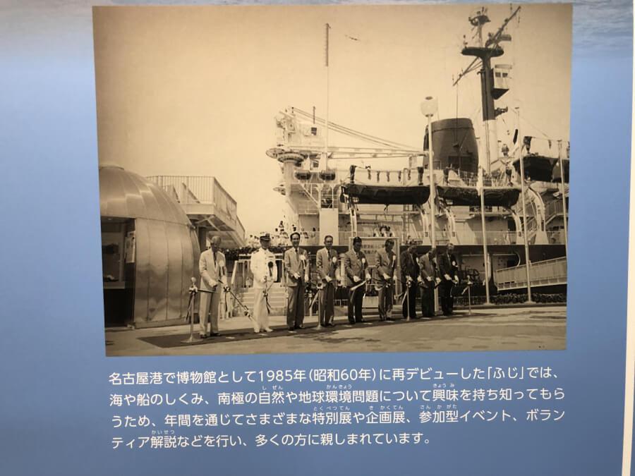 南極観測船ふじの博物館デビュー