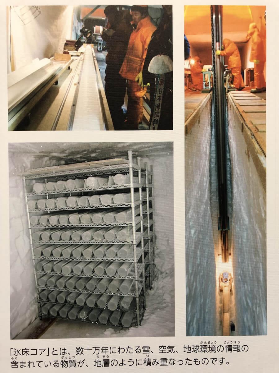 ドームふじ基地での深層掘削計画|南極観測船ふじ