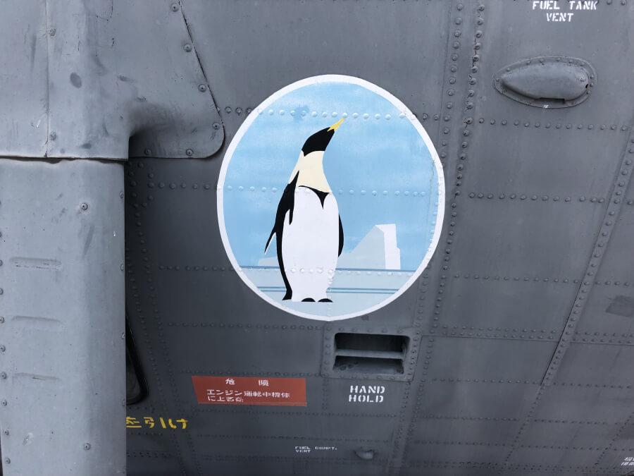 ヘリコプター|南極観測船ふじ