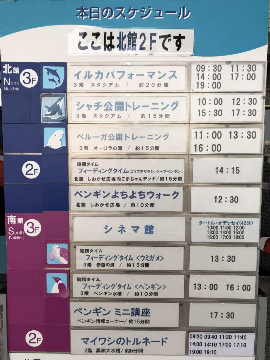 名古屋港水族館のスケジュール