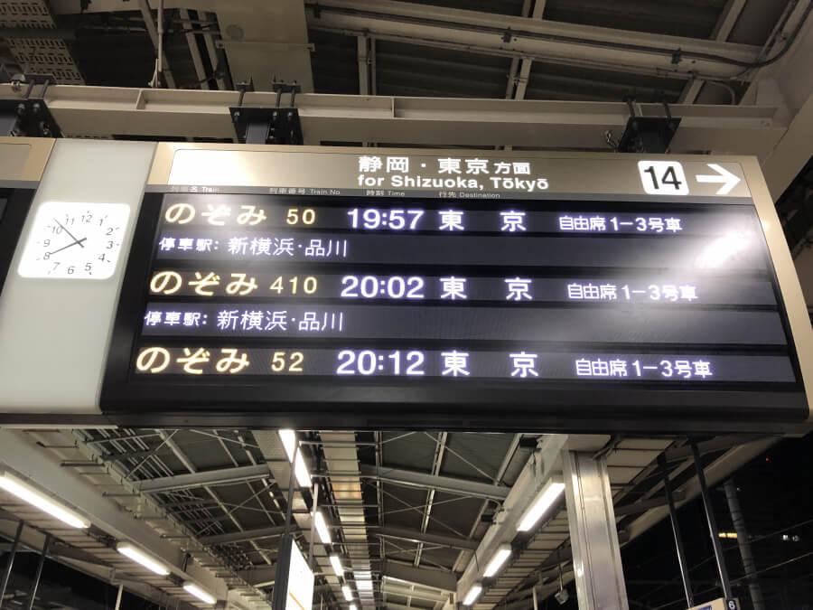 名古屋駅の電光掲示板