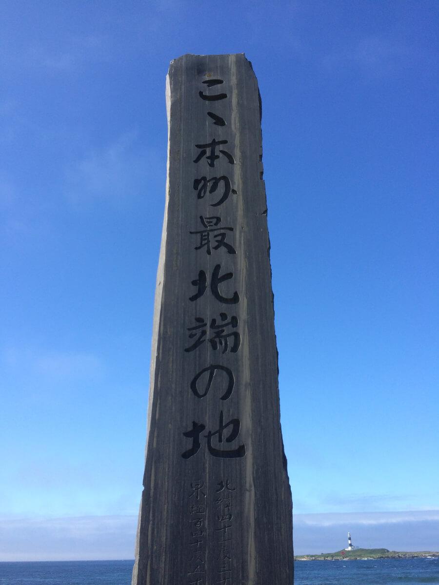本州最北端を示す大間の岩